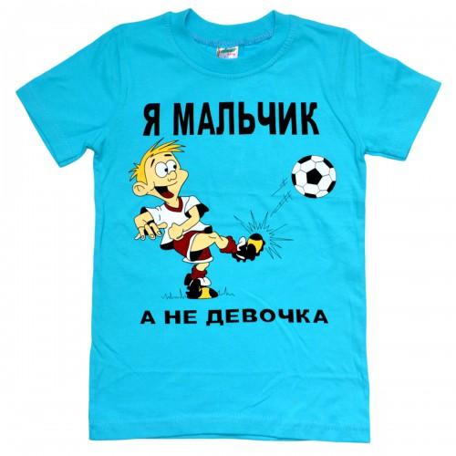 """Футболка детская """"Я мальчик!"""""""