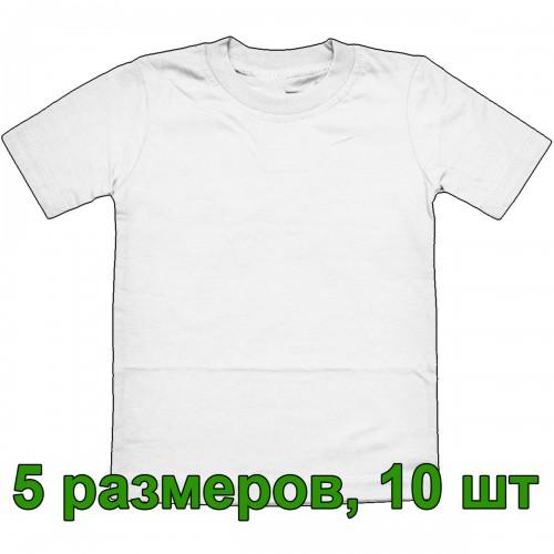 Футболка детская, однотонная, 5 размеров (от 3 до 7), уп. -10 шт., цвет -белый