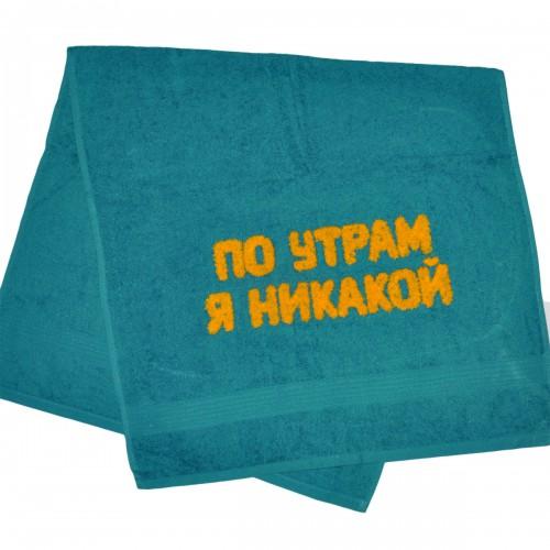 """Полотенце махровое с надписью """"По утрам я никакой"""""""