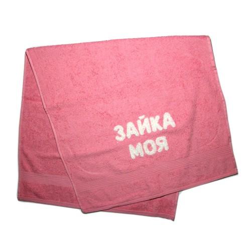 """Полотенце махровое с надписью """"Зайка моя"""""""