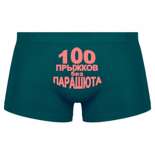 """Трусы мужские с надписью """"100 прыжков без парашюта"""""""