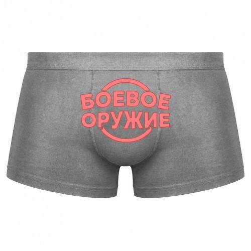 """Трусы мужские с надписью """"Боевое оружие"""""""