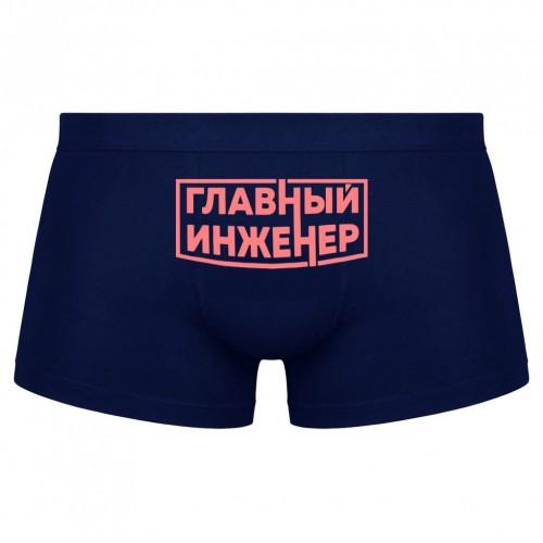 """Трусы мужские с надписью """"Главный инженер"""""""