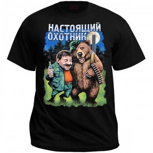"""Футболка """"Настоящий охотник (медведь)"""""""