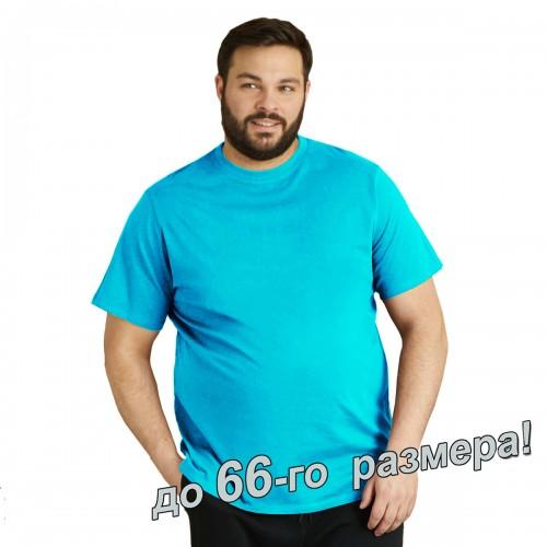 Футболка мужская, большого размера, бирюзового цвета
