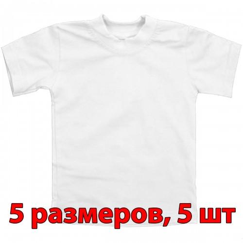 Футболка детская, однотонная, 5 размеров (от 4 до 8), уп. -5 шт., цвет -белый