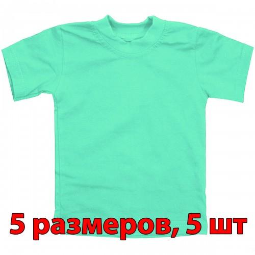 Футболка детская, однотонная, 5 размеров (от 8 до 12), уп. -5 шт., цвет -мятный