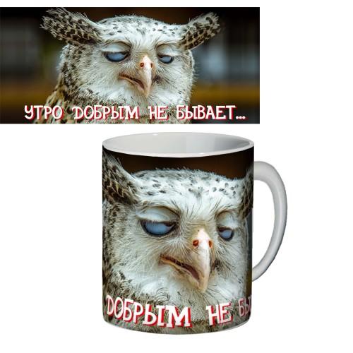 """Кружка керамическая """"Утро добрым не бывает"""""""