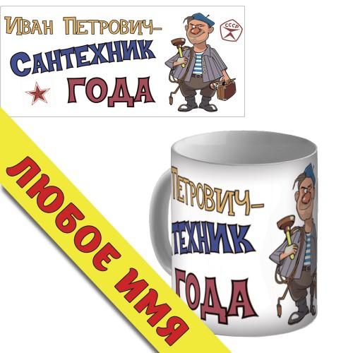 """Кружка керамическая """"Сантехник года"""" от 240 руб"""