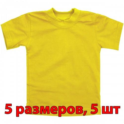 Футболка детская, однотонная, 5 размеров (от 8 до 12), уп. -5 шт., цвет -желтый
