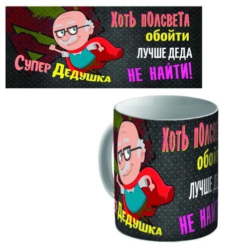 """Кружка керамическая """"Самый лучший дедушка"""""""