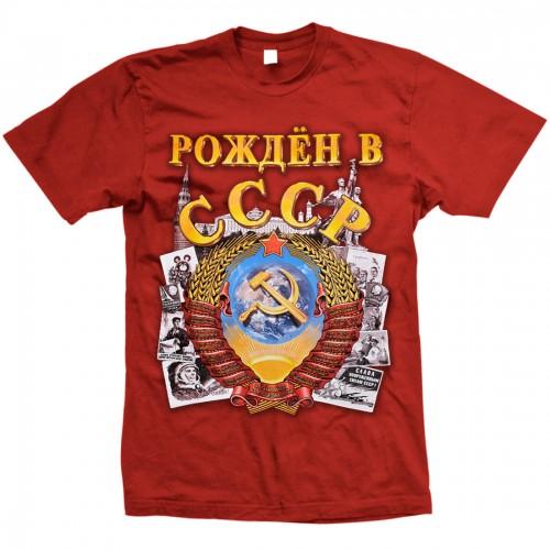 """Футболка """"Рождён в СССР"""""""