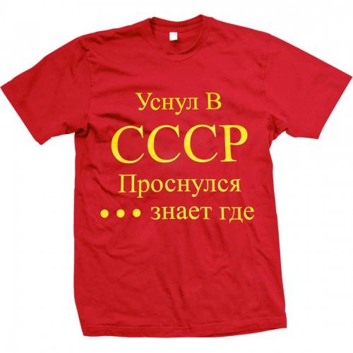 "Футболка ""Уснул в СССР"""