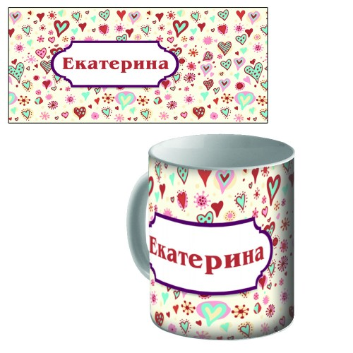 """Кружка керамическая с именем """"Екатерина"""""""