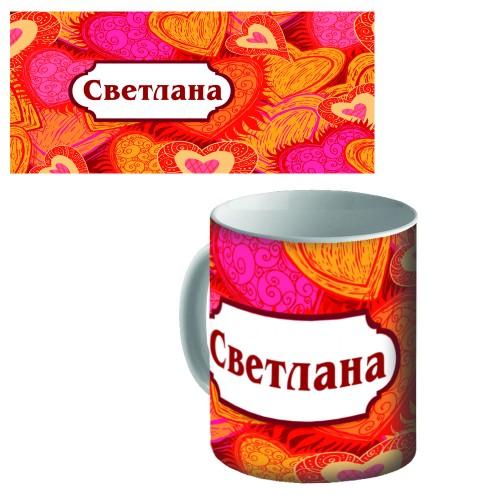 """Кружка керамическая с именем """"Светлана"""""""