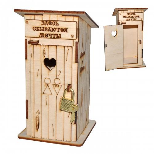 """Копилка-туалет деревянный """"Здесь сбываются мечты"""""""
