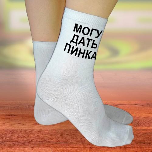 """Носки женские с надписью """"Могу дать пинка"""""""