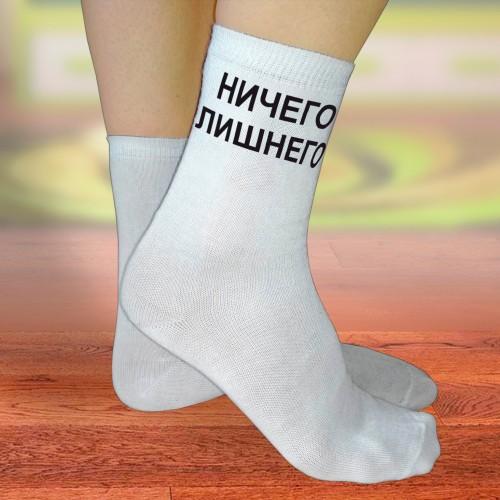 """Носки женские с надписью """"Ничего лишнего"""""""
