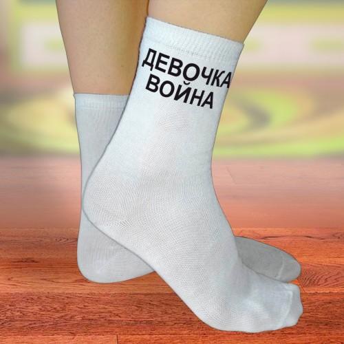 """Носки женские с надписью """"Девочка война"""""""