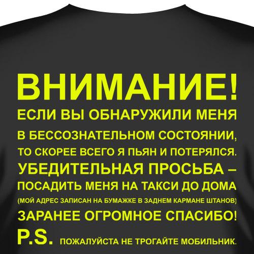 Купить футболку в Северске