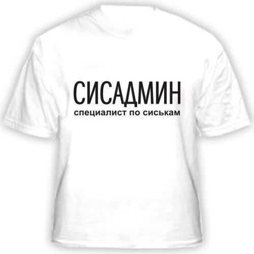 ...футболку с надписью аршавин низкие цены отличное качество акция скидки.