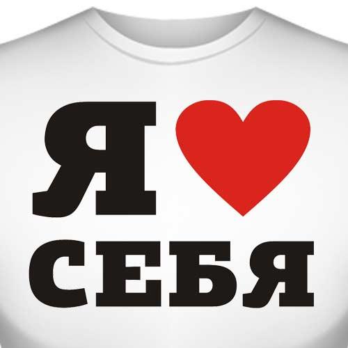 Футболки с приколами в Комсомольск-на-Амуре
