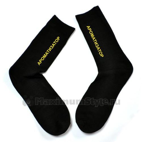 "Мужские носки с надписью ""Ароматизатор"""