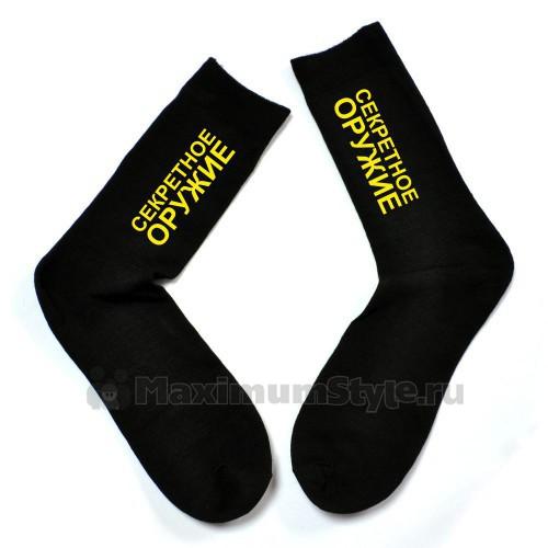 """Мужские носки с надписью """"Секретное оружие"""""""