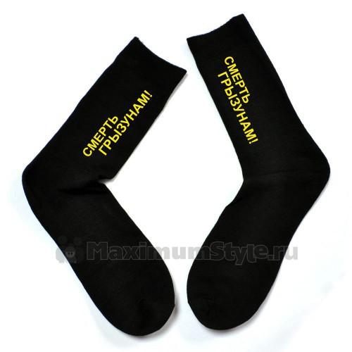 """Мужские носки с надписью """"Смерть грызунам!"""""""