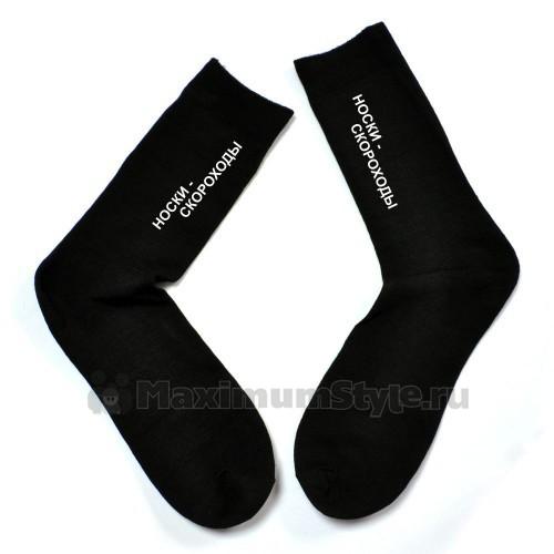 Носки-скороходы