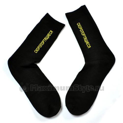 Мужские скоропортящиеся носки