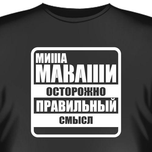 """Футболка  """"Миша Маваши """""""