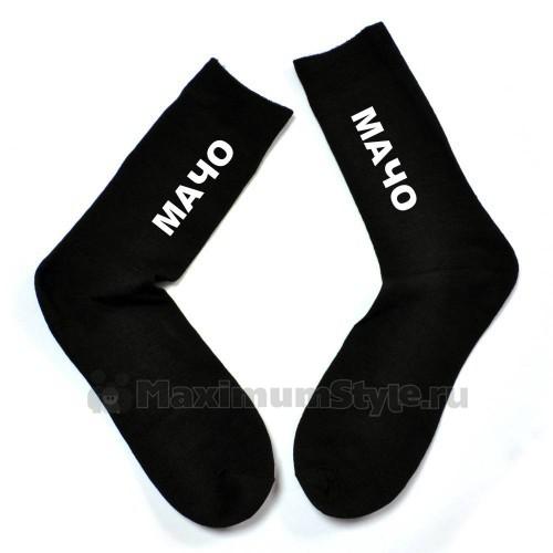 """Прикольные носки """"Мачо"""""""