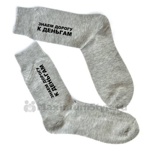 """Прикольные носки """"Знаем дорогу к деньгам"""""""