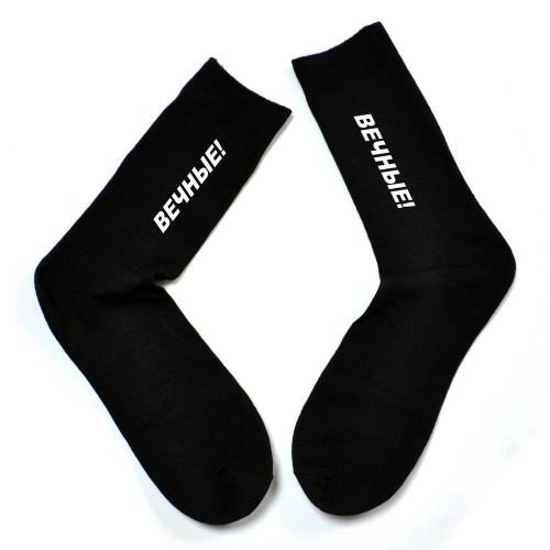 """Мужские носки с надписью """"Вечные"""""""