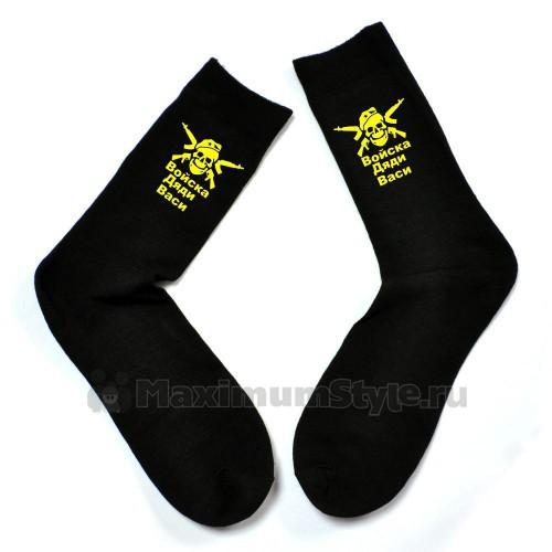 """Мужские носки """"Войска дяди Васи"""""""