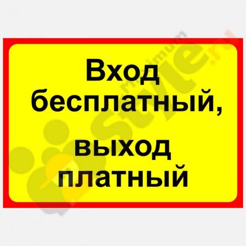 """Табличка на дверь """"Вход бесплатный, выход платный"""""""