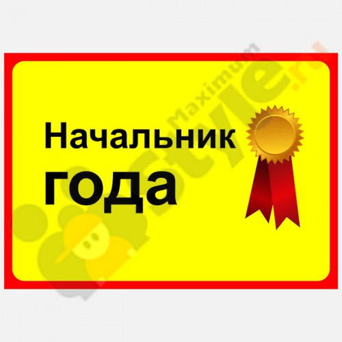 """Табличка на дверь """"Начальник года"""""""