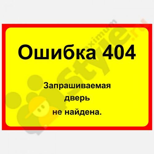 """Табличка на дверь """"Ошибка 404"""""""