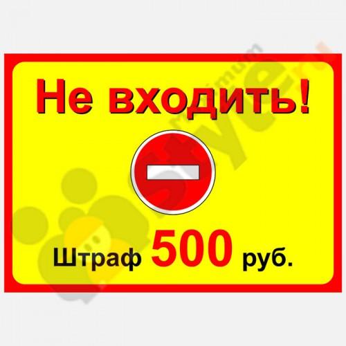 """Табличка на дверь """"Не входить. Штраф 500 руб."""""""