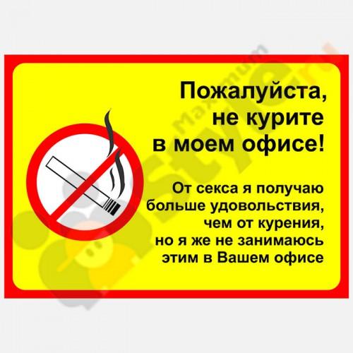 """Табличка на стену """"Не курите в моем офисе"""""""