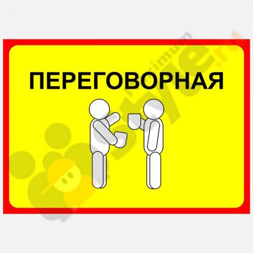 """Табличка на дверь """"Переговорная"""""""