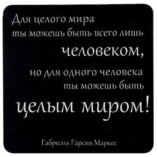 """Магнит """"Для целого мира…"""""""