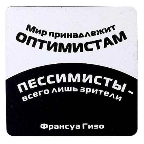"""Магнит """"Мир принадлежит оптимистам…"""""""