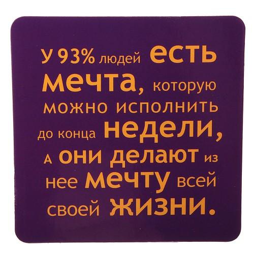 """Магнит """"У 93% людей есть мечта"""""""