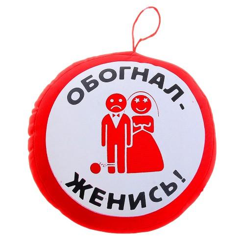 """Подушка автомобильная """"Обогнал-женись"""" (на присоске)"""