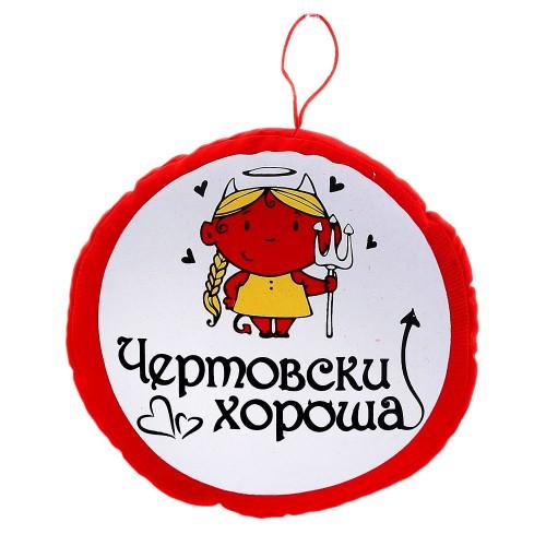 """Подушка автомобильная """"Чертовски хороша"""" (на присоске)"""