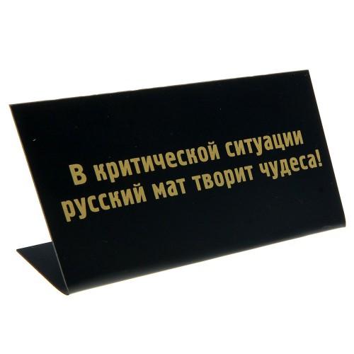 "Табличка на стол ""В критической ситуации русский мат творит чудеса!"""