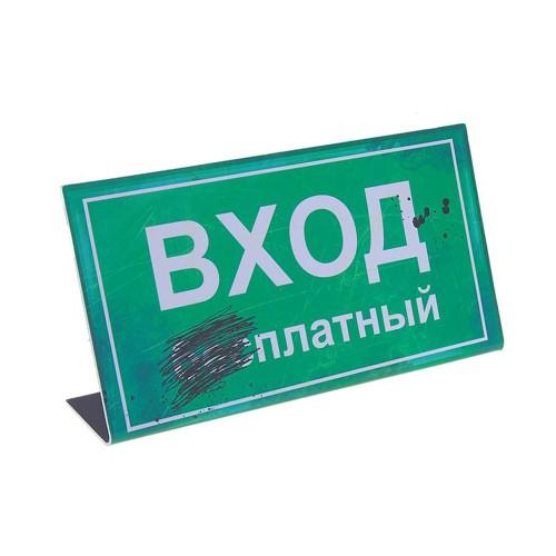 """Табличка на стол """"Вход платный"""""""