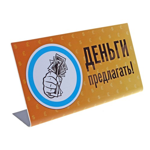 """Табличка на стол """"Деньги предлагать"""""""